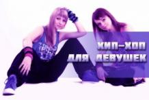 Хип-хоп танцы для девушек, хип-хоп обучение для девушек и девочек.