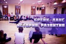 История break-dance