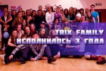 С Днём Рождения, Trix Family!