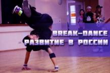 Развитие break-dance в России