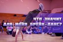Я B-Boy или Что значит для меня Break Dance.