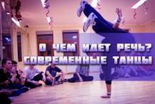 «Современные танцы», о чём идёт речь?