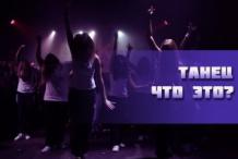 Танец – это…
