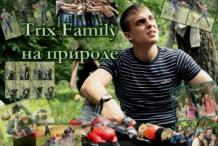 Trix Family на природе