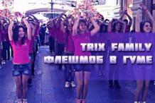 ФЛЭШМОБ в ГУМ'е от школы уличных танцев Trix Family