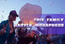 Запуск фонариков 2012 со школой уличных танцев Trix Family