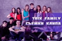 Trix Family - на съемках клипа