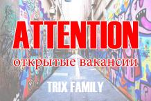 TRIX FAMILY г. МОСКВА объявляет НАБОР преподавателей!