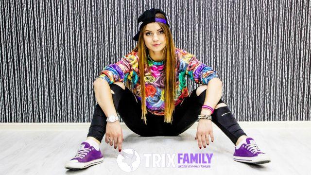 Школа уличных танцев Trix Family