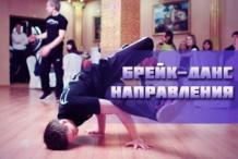 Направления и элементы break-dance