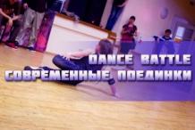 Dance battle — поединки нашего времени