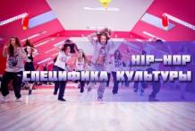 Специфика хип-хоп культуры, искусство танца