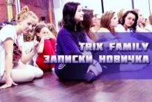 Записки новичка Trix Family