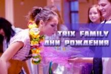 Дни Рождения учеников в школе уличных танцев Trix Family